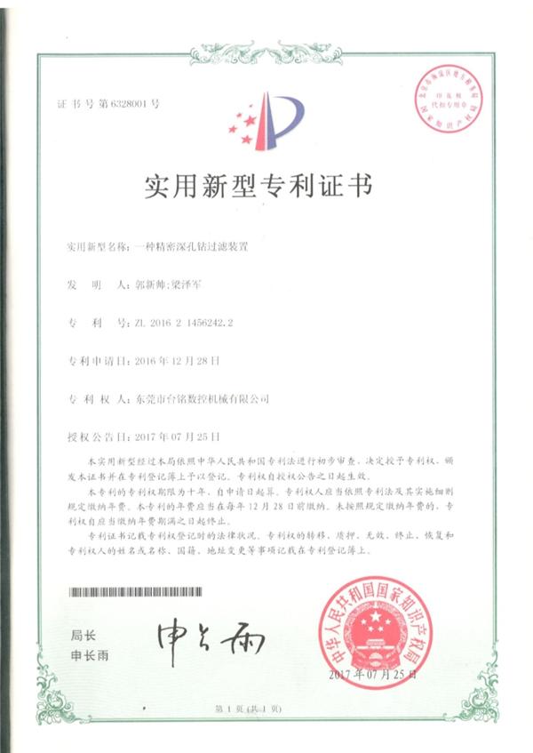 实用新型专利证书7